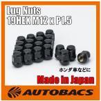 汎用 ホイールナット 19HEX M12xP1.5 ブラック 20個入 60 テーパー座 袋ナット ホンダ車など