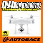 DJI Phantom 4 Advanced + ファントム アドバンスド プラス CP.PT.000702