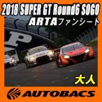 SGT第6戦SUGO ARTAファンシートチケット(大人)