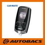CARMATE アンサーバック機能付エンジンスターター ブラック/TE-W7300