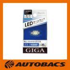 カーメイト LEDルームランプ E35S クールホワイト BW17