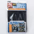 純正感覚 シートバックポケット JK−43 ブラック