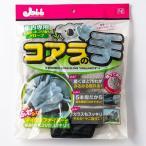 在庫処分特価 即納 車内用グローブ コアラの手  通常713円→特価398円