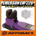 エマーソン サイド掛けジャッキアダプター EM-226