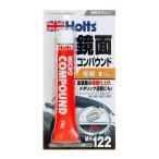 ホルツ ミクロコンパウンド(極細) MH122 鏡面コンパウンド