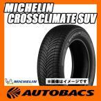 MICHELIN ミシュラン  オールシーズンタイヤ クロスクライメート 225 65R17 106V XL CC SUV 708510