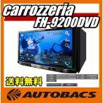 カロッツェリア FH-9200DVD 2DINデッキ【CD/DVD/USB/Bluetooth】