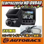カロッツェリア ND-DVR40 ドライブレコーダーユニット