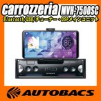 カロッツェリア(carrozzeria) MVH-7500SC Bluetooth/USB/チューナー・DSPメインユニット