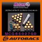 マックガード スプラインドライブ インストレーションキット 袋タイプテーパー形状 ゴールド MCG65027GD M12×1.25 20個セット
