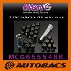 マックガード  MCG65554BK M12×1.25 スプラインドライブ インストレーションキット 袋タイプテーパー形状 ブラック20個セット