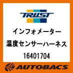 TRUST インフォメーター 温度センサーハーネス 16401704