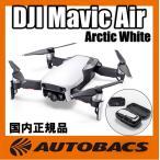 DJI Mavic Air アークティックホワイト CP.PT.00000142.01|カメラ内蔵 究極の携帯性 折りたたみ式ドローン マビック エアー パノラマ 4K動画 スローモーション