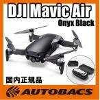期間限定特価 DJI Mavic Air オニキスブラック CP.PT.00000125.01|カメラ内蔵 携帯性 折りたたみ式ドローン マビック エアー