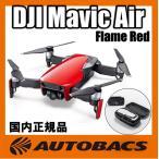 DJI Mavic Air フレームレッド CP.PT.00000149.01|カメラ内蔵 究極の携帯性 折りたたみ式ドローン マビック エアー パノラマ 4K動画 スローモーション