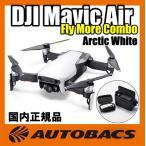 DJI Mavic Air Fly More Combo アークティックホワイト CP.PT.00000160.01|カメラ内蔵 究極の携帯性 折りたたみ式ドローン マビック エアー パノラマ 4K動画