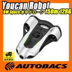 YoucanRobot BW Space 水中ドローン トップ 150m