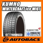 155/65R13 スタッドレスタイヤ 1本 クムホ ウィンタークラフトアイスWi61 73R KUMHO WINTERCRAFT ice Wi61
