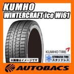 KUMHO クムホ  スタッドレスタイヤ WINTERCRAFT ice61 155 65R14 75R Wi61