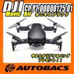 [セット販売]DJI Mavic Air オニキスブラック/DJI Mavic Air インテリジェント フライトバッテリー