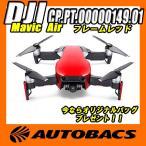 [セット販売]DJI Mavic Air フレームレッド/DJI Mavic Air インテリジェント フライトバッテリー