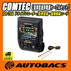 ドライブレコーダー セット 日本製 コムテック HDR-75GA/駐車監視・直接配線コード HDROP-14