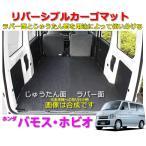 リバーシブル カーゴマット 栄和産業 REV-6 /カーマット/荷台マット/自動車