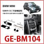 カナテクス(KANATECHS) 品番:GE-BM104 BMWミニ カーAV取付キット (下段増設用オプション)/カナック企画