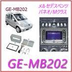 カナテクス(kanatechs) 品番:GE-MB202 メルセデスベンツ  バネオ(W414)/Mクラス(W163)
