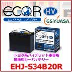 EHJ-S34B20R / GSユアサ バッテリー ECO.R HV(エコ アールHV) /GS YUASA/エコカートヨタ系ハイブリット乗用車専用 補機用カーバッテリー EHJS34B20R