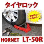HORNET タイヤロック 品番:LT-50R  加藤電機 ホーネットセキュリティロック 車両盗難防止