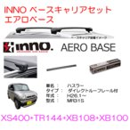 INNOイノー スズキ ハスラー(ルーフレール付き) エアロベースキャリアセット 品番XS400+TR144+XB108+XB100