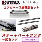 INNO イノー  エアロベースキャリア4点セット【ステーXS201+フックK443+バー XB108/後:XB108】