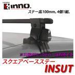 INNOイノー 品番:INSUT フットセット(ブラック) ルーフオンタイプ ベースキャリア