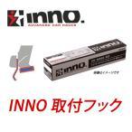 INNO(カーメイト) 品番 K472  ステップワゴン(RP)SU取付フック ベースキャリア