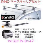 INNOイノー トヨタ ハイエース 標準ルーフ(H200系) ベースキャリアセット 品番:IN-SD+IN-B147