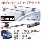 INNOイノー ホンダ ステップワゴン(RP1〜4)ベースキャリアセット 品番:INSUT+K472+IN-B147