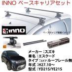INNOイノー スズキ エスクード YD21S/YE21S ベースキャリアセット 品番:INSUT+K479+IN-B127
