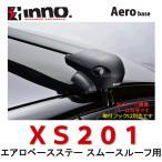 INNO イノー 品番:XS201 エアロベースステー スムースルーフ用 フラッシュタイプ ベースキャリア
