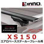 INNO イノー 品番:XS150 エアロベースステー ルーフレール用 スルータイプ ベースキャリア