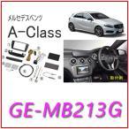 カナテクス(Kanatechs) 品番:GE-MB213G  メルセデスベンツ Aクラス(H25/1〜) カーAVトレードインキット