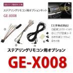 カナテクス Kanatechs 品番:GE-X008 GEシリーズ用 ステアリングリモコンオプションキット