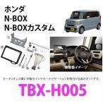 カナテクス TBX-H005 ホンダ N-BOX/N-BOXカスタム用 <8インチナビ用> カーAV 取付キット Kanatechs カナック企画