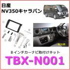 カナテクス TBX-N001 NV350キャラバン 8インチナビ/カーAV 取付キット Kanatechs カナック企画