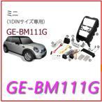 カナテクス(Kanatechs) 品番:GE-BM111G BMW ミニ カーナビ/オーディオ取付キット/カナック企画