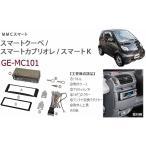 カナック(Kanatechs) GE-MC101 MCCスマート カーAV/オーディオ取付キット