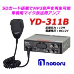 ノボル電機(noboru) 品番:YD-311B MP3プレーヤー付車載用PAアンプ (DCアンプ)12V/出力10W