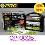 OMEGA オメガ・プロ バッテリー チャージャー 充電器 品番:OP-0005 (12V専用)
