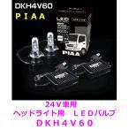 PIAA ピア 品番:DKH4V60 24V車 ヘッドライト用 LEDバルブ タイプ: H4 /トラック/純正交換用ヘッドライトバルブ