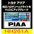 PIAA HIDコンプリートキット(ヘッドライト用) 品番:HH261A アルスター 6000K(H11)<トヨタ AQUA専用HIDキット>